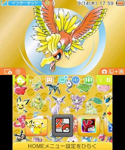 Image result for Pokemon Gold and Silver 3DS Theme