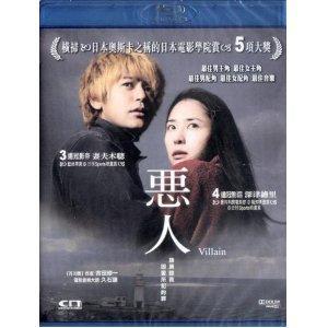 Villain (AKA Akunin) Blu Ray (Region A) £5.39 Delivered from WOW HD