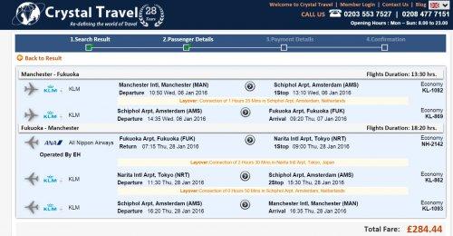 Manchester to Fukuoka (JAPAN) £285 @ Crystal Travel