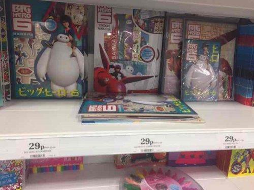 Big hero 6 activity/sticker books 29p @ Home bargains