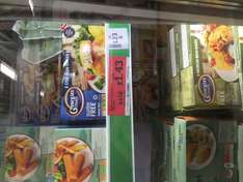 Sainsbury's - Gluten Free Frozen Clearance - ex Genius GF Chicken Pies 90p (Down from £3.60) Instore @ Sainsbury's