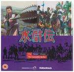 The Water Margin - Complete [DVD Box Set] 13 discs from Amazon £27.68 (RRP £99.99)
