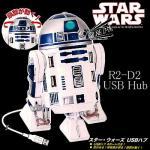 Star Wars R2D2 4 Port USB Hub £16.89 Delivered @ sendit.com