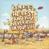 Frank Zappa: The Best Band You Never Heard In Your Life (2 CD) & Frank Zappa: Zappa In New York (2 CD) - £2.99 Each @ Play