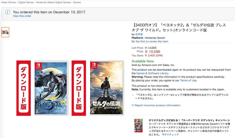 Bayonetta 2 deals cheap price best sale in uk hotukdeals nintendo switch games bundledigital code zelda and bayonetta 2 on amazon jp fandeluxe Choice Image