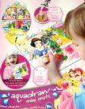 Disney Princess Aquadoodle Mini Mats scanning at 13 pence instore @ Tesco