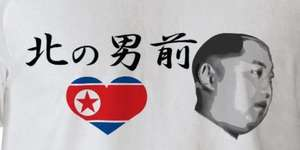 For most Glorious Leader Kim Jong Un, Tee @ Zazzle - £13.90