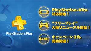 Playstation Plus (Japan Region) 7 Days Free Trial (No Credit Card Authorization Needed)