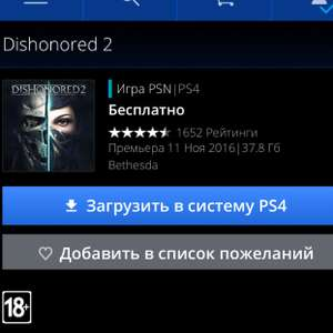Free Dishonored 2 [PSN] on Russian PSN