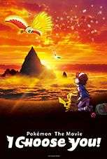 Pokémon the movie: I choose you! (Free stream) @ Pokemon.com