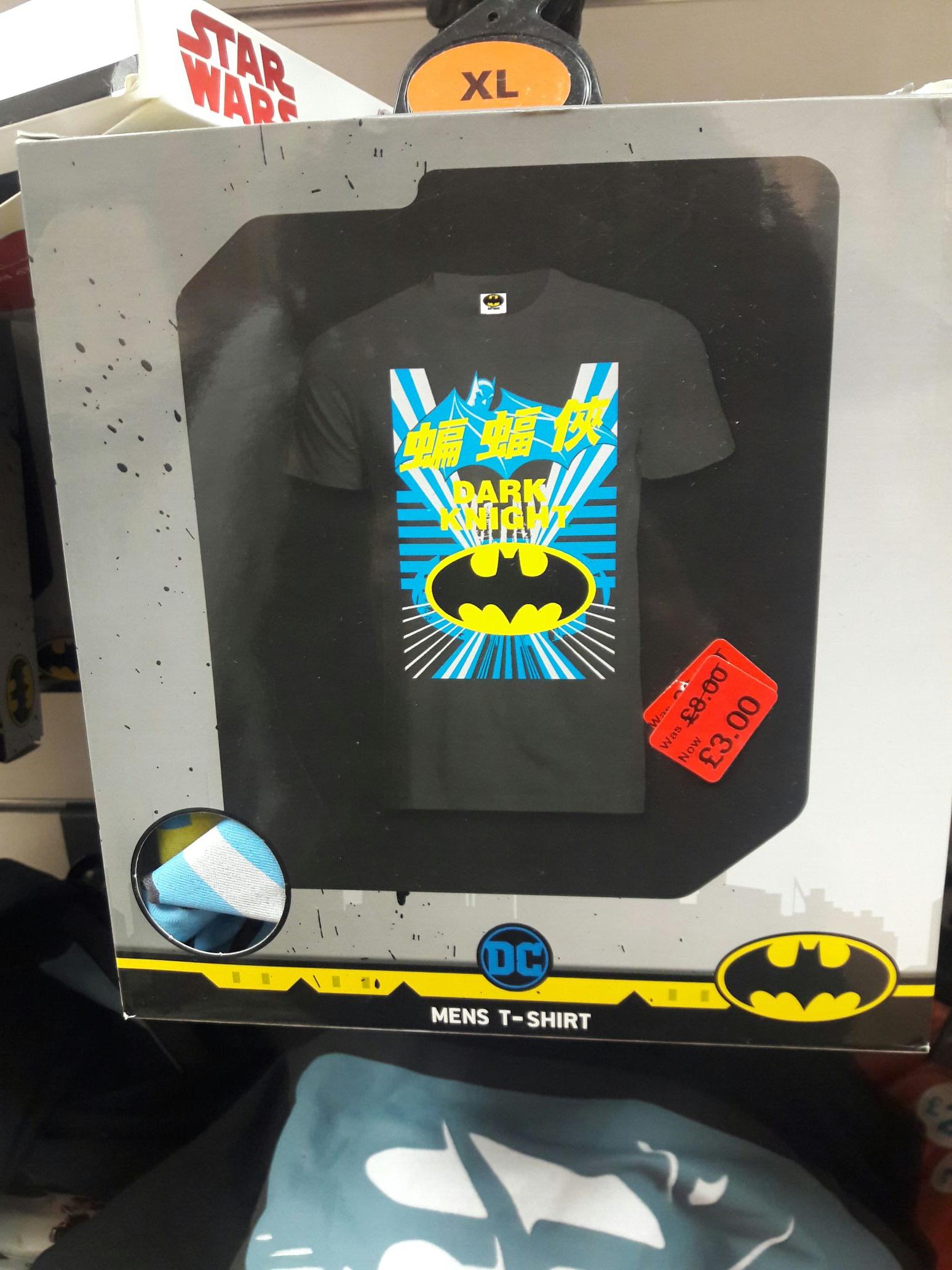 Batman Dark Knight T shirt £3 - Primark Croydon