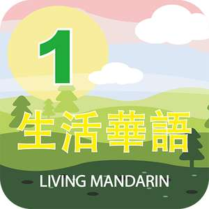 Learn Mandarin Language Apps x 6 (Android) Temporarily FREE on Google Play (originally 89p each)