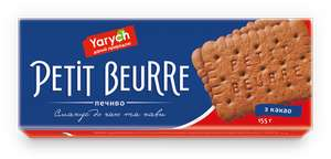 *1kg* crate of Petite Cocoa Cookie Biscuits – £1 @ Poundstretcher Leeds Meanwood Branch