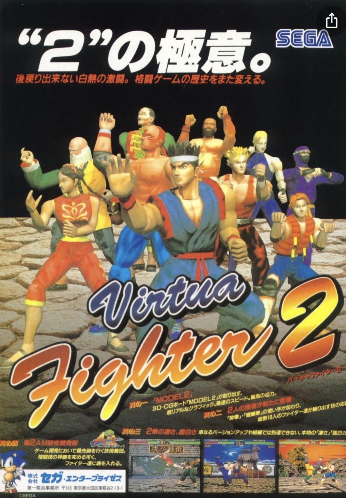 Virtua Fighter 2 (Xbox one/Xbox 360) £1.69 @ Microsoft store