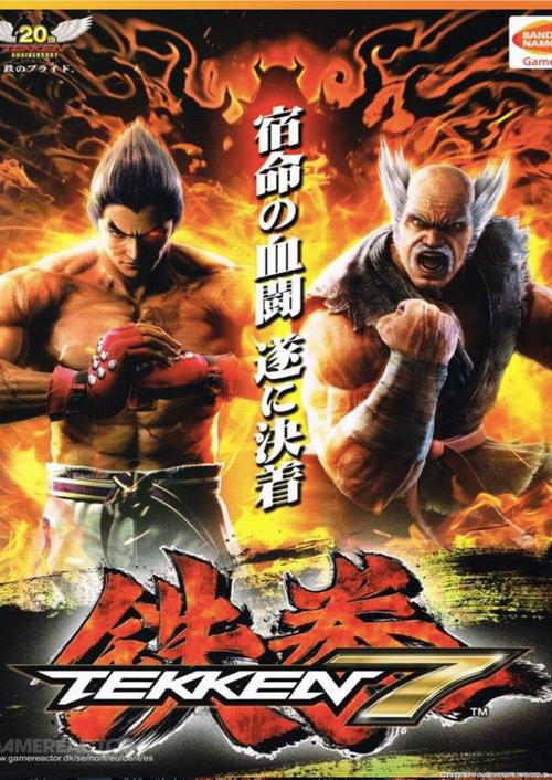 Tekken 7 PC Steam - £6.99 @ Cdkeys
