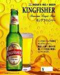 Kingfisher Lager - 500ml - £1 - in store at Asda