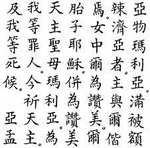 Teach Yourself Mandarin Language Course in The Times Saturday - Get it Free (Download - plus French, Italian & Spanish)